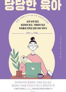 [표지2]당당한육아_460700
