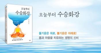 [홈피대문] 오늘부터 수승화강