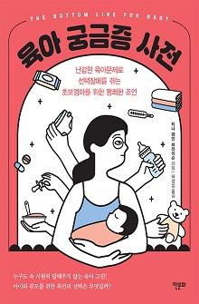 [표지1] 육아 궁금증 사전_220335