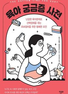 [표지2] 육아 궁금증 사전_460700